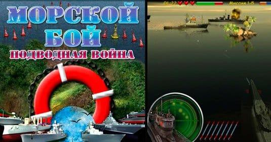 Морской бой Подводная война