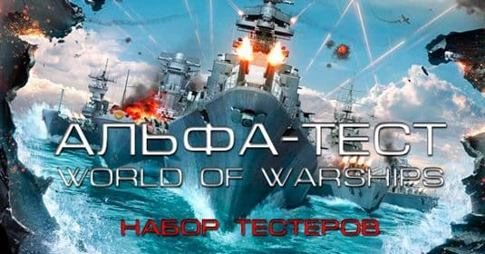 Альфа-тест World of Warships стартует — ищем тестеров