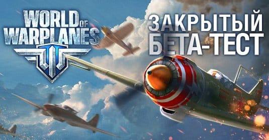 Закрытый бета-тест World of Warplanes стартует совсем скоро