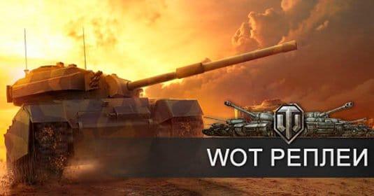World of Tanks лучшие реплеи