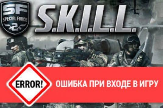 S.K.I.L.L. – Special Force 2 ошибка при входе
