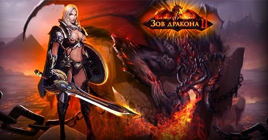 Зов Дракона 2