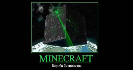 Демотиваторы про Minecraft