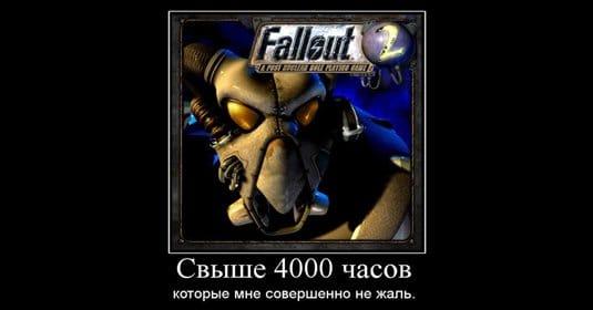 Демотиваторы Fallout 3