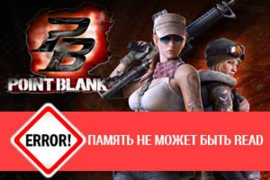 Ошибка Point Blank память не может быть read
