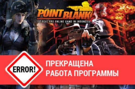 Ошибка Point Blank — прекращена работа программы