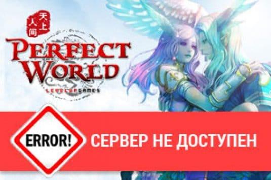 Если в Perfect World сервер недоступен