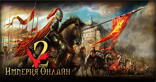 Империя Онлайн 2. Великие Люди