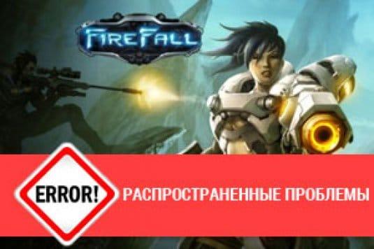 Распространенные проблемы FireFall