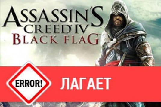 Как убрать лаги Assassin s Creed 4: Black Flag