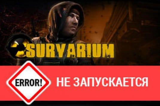 Не запускается Survarium, лагает и тормозит