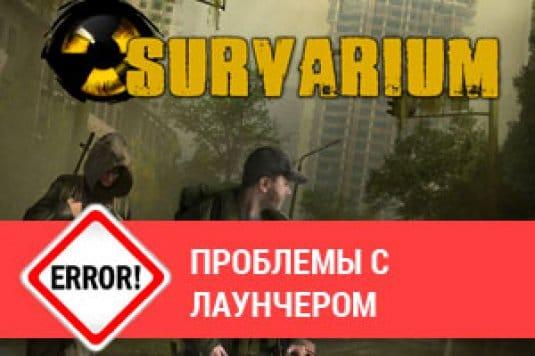 Survarium не устанавливается, проблемы с лаунчером
