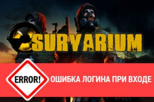 Ошибка логина при входе в Survarium