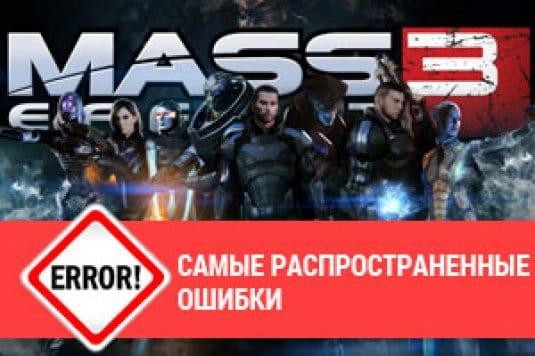 Ошибки в Mass Effect 3