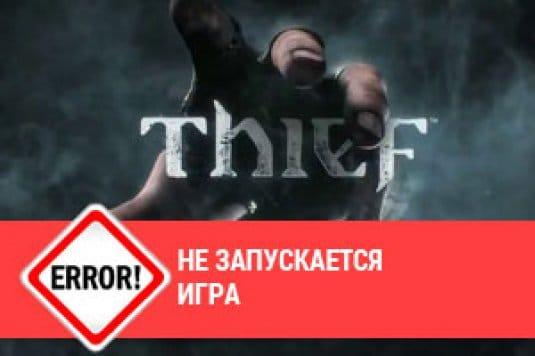 Не запускается Thief 4, ошибки в игре