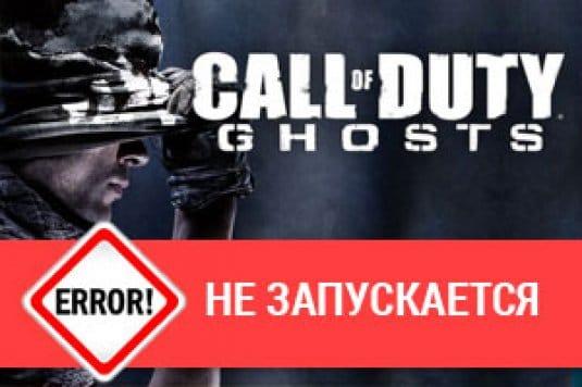 Ошибки в игре Call Of Duty: Ghosts