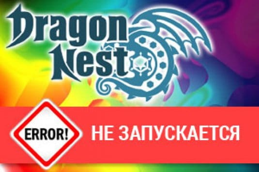 Dragon Nest не запускается, вылетает ошибка