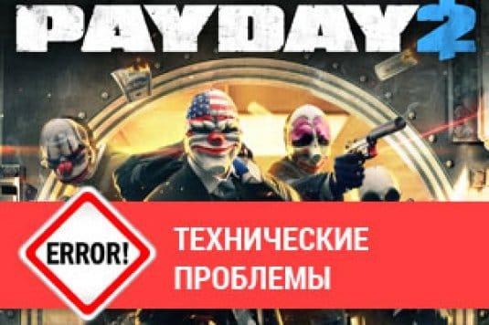 Решение технических проблем с игрой Payday 2
