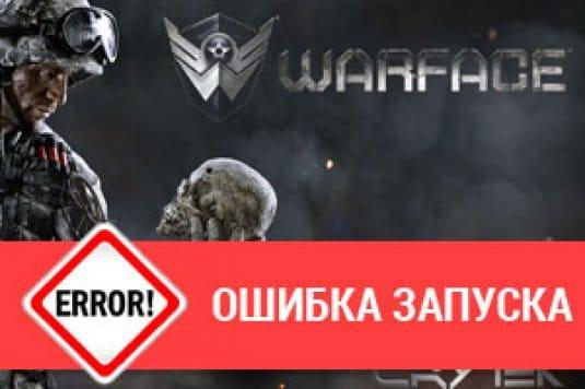 Ошибка запуска игры Warface