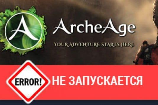 Не запускается ArcheAge