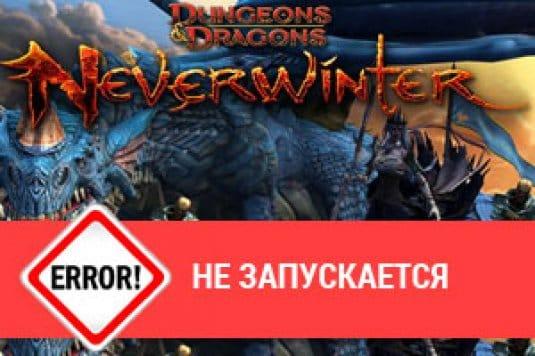 Не запускается Neverwinter Online