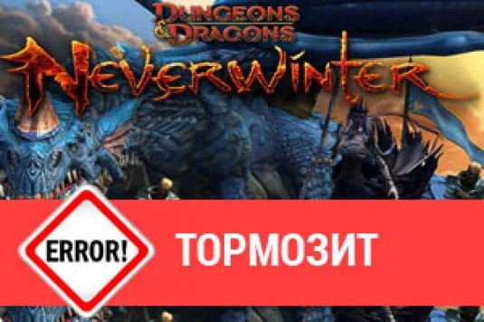 Тормозит Neverwinter Online
