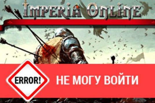 Империя онлайн — не могу войти в игру