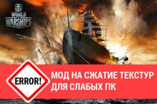 Мод World of Warships для слабых ПК, сжатие текстур на 50%, 25%, 12,5%