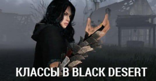 Классы Black Desert