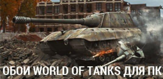 Обои World of Tanks [HD] на компьютер