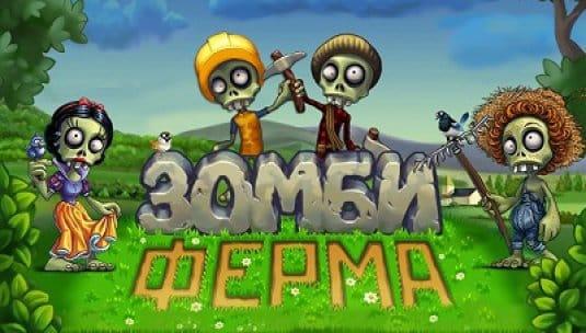 Зомби Ферма [ВК]