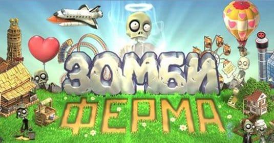 Зомби Ферма [Android]