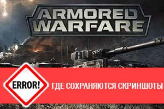 Armored Warfare — где сохраняются скриншоты