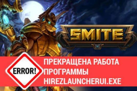Ошибка игры Smite: Прекращена работа программы HiRezLauncherUI.exe