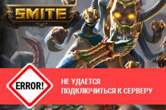 Не удается подключиться к серверу Smite