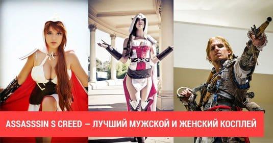 Assassin s Creed —лучший мужской и женский косплей