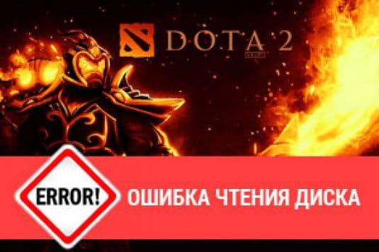 Ошибка чтения диска DOTA 2