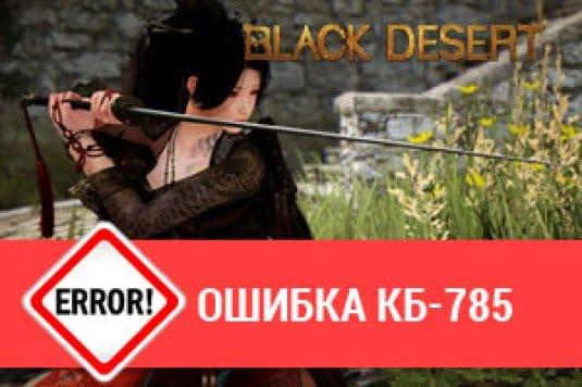 Ошибка КБ-785 при запуске Black Desert