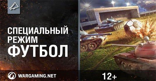 Футбольный сезон в World of Tanks стартует уже 10 июня