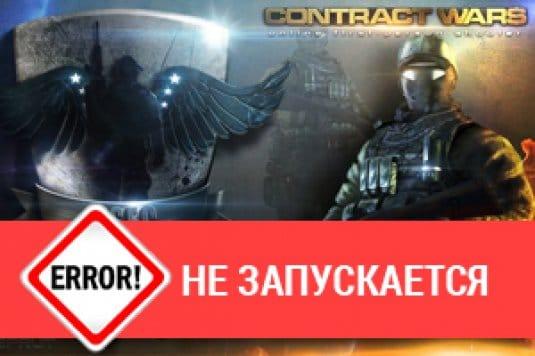 Что делать, если Contract Wars не запускается