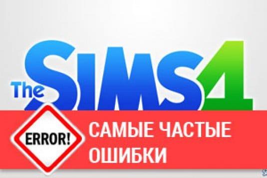 Самые частые ошибки в The Sims 4