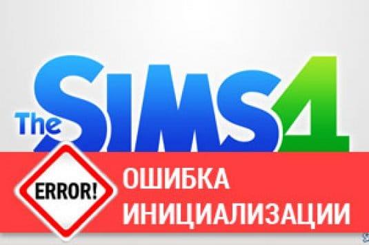 Ошибка инициализации The Sims 4