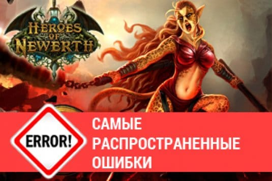 Ошибки Heroes of Newerth