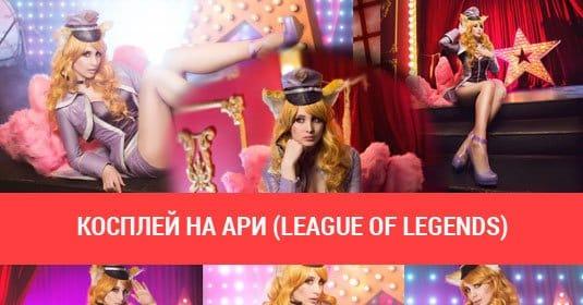 Косплей на Ари (League of Legends) от Мари Эванс
