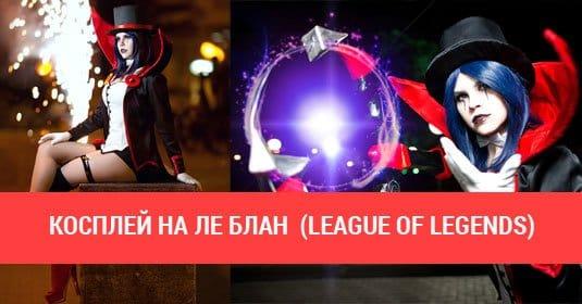 Косплей на Ле Блан (League of Legends) от Юлии Пахомовой