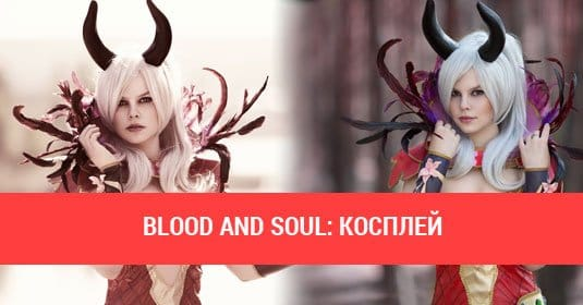 Косплей на Blood and Soul: Demonion