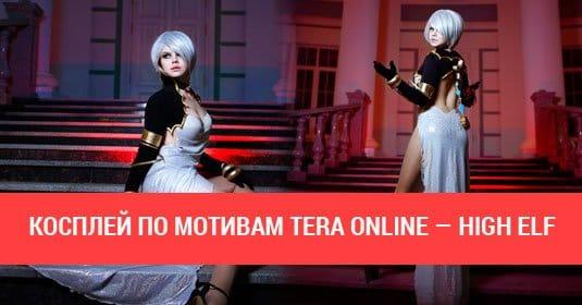 Косплей на TERA Online от Юлии Пахомовой
