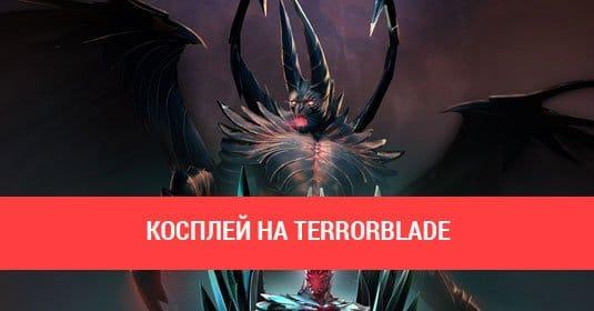 Террорблейд из Доты 2: косплей