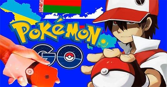 Когда выйдет Pokemon Go в Украине, Беларуси и Казахстане