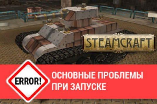 Основные проблемы при запуске Steamcraft и их решение